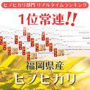 送料無料 無洗米 令和2年産 福岡県産ヒノヒカリ 10kg(5kg×2袋) 3