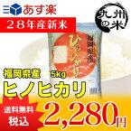 (28年産)福岡県産ヒノヒカリ 5kg(ひのひかり)(米)(お米)(おにぎらず)(送料無料)