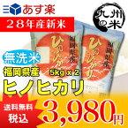 【無洗米】(28年産)福岡県産ヒノヒカリ 5kg×2袋 (米)(お米)(10kg)(送料無料)