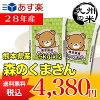 (28年産新米)熊本県産特別栽培米森のくまさん5kg×2袋【10kg】(森のくまさん)(米)(お米)(送料無料)