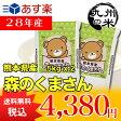 (28年産)熊本県産森のくまさん5kg×2袋【10kg】(森のくまさん)(米)(お米)(送料無料)