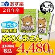 【無洗米】(28年産)熊本県産森のくまさん5kg×2 【10kg】(森のくまさん)(米)(お米)(おにぎらず)(送料無料)