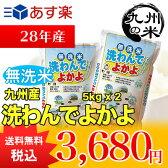 (28年産)【無洗米】「洗わんでよかよ」(10kg)5kg×2袋(米)(お米)(送料無料)