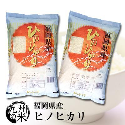 (送料無料)(令和元年産)福岡県産ヒノヒカリ5kg×2袋【10kg】