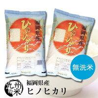 【福岡県ウェブ物産展10%OFFクーポン】送料無料 無洗米 令和2年産 福岡県産ヒノヒカリ 10kg(5kg×2袋)