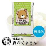 (送料無料) 【無洗米】(令和元年産) 熊本県産 森のくまさん 5kg