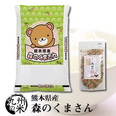 (送料無料) 【無洗米】 熊本県産森のくまさん5kg+米ぬかふりかけ(35g)