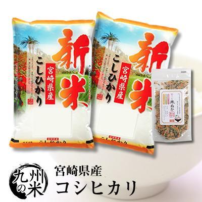 送料無料 令和3年産新米 宮崎県産コシヒカリ10kg(5kg×2袋) +米ぬかふりか...