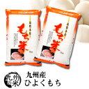 (お買い物マラソンポイント2倍)(送料無料)【無洗米】(もち...