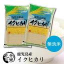 (送料無料)【無洗米】(30年産新米)鹿児島県産イクヒカリ5...