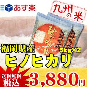 (27年産)福岡県産ヒノヒカリ 5kg×2袋 【10kg】(ひのひかり)(米)(お米)(送料無…