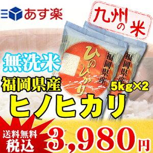 【無洗米】(27年産)福岡県産ヒノヒカリ 5kg×2袋 (米)(お米)(10kg)(送料無料)…