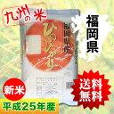 九州で生まれ九州で育てられた美味しい米。平成25年産九州発・福岡県産ひのひかり(送料無料)...