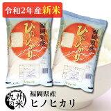 (送料無料) (令和2年産新米)福岡県産ヒノヒカリ 5kg×2袋 【10kg】