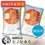 (福岡県物産展クーポン取得で10%引き)(送料無料) 【無洗米】(令和2年産新米)福岡県産ヒノヒカリ 5kg×2袋 【10kg】