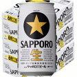 サッポロ 黒ラベル350ml缶3ケース(72本入)【楽ギフ_のし】【楽ギフ_のし宛書】