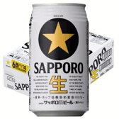 サッポロ 黒ラベル350ml缶1ケース(24本入)【楽ギフ_のし】【楽ギフ_のし宛書】
