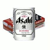 アサヒ スーパードライ135ml缶1ケース(24本入)【楽ギフ_のし】【楽ギフ_のし宛書】