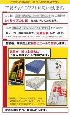 「送料無料」六十餘洲受賞酒2本入りセット