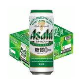 アサヒスタイルフリー500ml缶1ケース(24本入)【楽ギフ_のし】【楽ギフ_のし宛書】