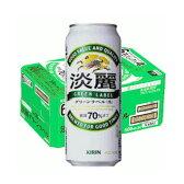 キリン淡麗グリーンラベル500ml缶1ケース(24本入)【楽ギフ_のし】【楽ギフ_のし宛書】