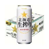 サッポロ北海道生搾り500ml缶1ケース(24本入)【楽ギフ_のし】【楽ギフ_のし宛書】