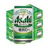 アサヒスタイルフリー350ml缶3ケース(72本入)【楽ギフ_のし】【楽ギフ_のし宛書】