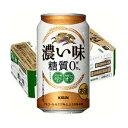 キリン 濃い味(糖質ゼロ)350ml缶1ケース(24本入)【楽ギフ_のし】【楽ギフ_のし宛書】