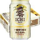 キリン 零ICHI(ゼロイチ) 350ml缶1ケース(24本入)