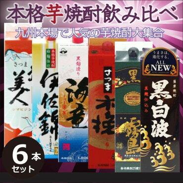 九州本格芋焼酎1800mlパック飲み比べ6本Aセット