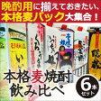 九州本格麦焼酎1800mlパック飲み比べ6本セット