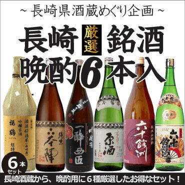 長崎厳選銘酒1800ml瓶6本セット