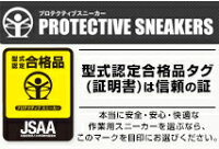 安全スニーカースティガーST−02(JISL級相当先芯装着)弘進ゴム製24.5cm-28cm軽量(樹脂先芯入り)