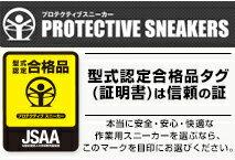安全スニーカーファントムF−551(JISL級相当先芯装着)弘進ゴム製24.5cm-28cm軽量(樹脂先芯入り)