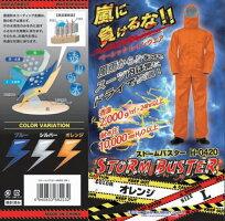 ストームバスターH0420紳士用弘進ゴム透湿性防水撥水フード付上下総裏メッシュ合羽レインウェアS-5L