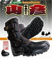 安全スパイクシューズ山彦I-78荘快堂黒24-30cmマジック鋼製先芯森林作業斜面作業