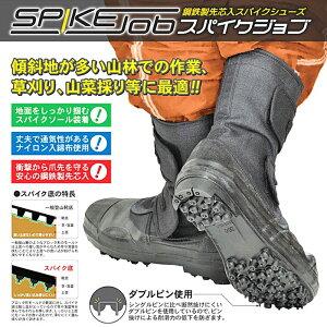 先丸安全スパイクジョブI-101荘快堂黒24-28cmマジック鋼製先芯森林作業斜面作業