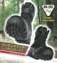 荘快堂スパイクシューズRV-201黒24.5-30cm鋼製先芯森林作業斜面作業
