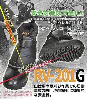 荘快堂甲ガード付スパイクシューズRV-201G黒24.5-30cm編上式半長靴鋼製先芯森林作業斜面作業