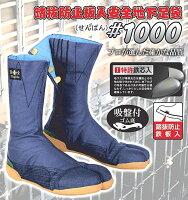 荘快堂踏抜防止板入りM-1000-8F安全地下たび1000番大馳8枚紺色24.0cm-28cm