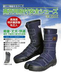 荘快堂VO-80F高所用股付安全シューズ(踏み抜き防止板入)エル・ウインズ鋼製先芯24-29cm
