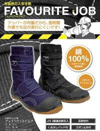 荘快堂M-15布製鉄芯入安全靴フェイバリットジョブ先丸安全靴24-28cm