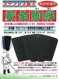 荘快堂K-50安全脚絆大ハゼ7枚(両足)