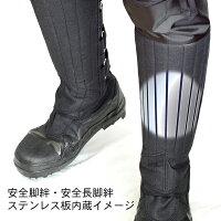 荘快堂安全長脚絆K-60マッジクタイプブラック(両足)