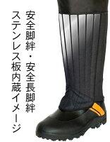 荘快堂K-71フード付安全長脚絆大馳タイプ9枚(両足)