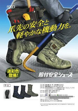 荘快堂VO-801高所用股付安全シューズ迷彩柄鋼製先芯24.5-28cm