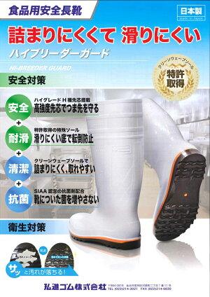弘進ゴムハイブリーダーガードHB-500黒鋼製先芯入り日本製食品用安全長靴22.5-29cm(厨房シューズ 厨房安全長靴)