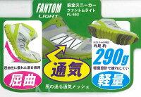 弘進ゴムファントムライトFL−553安全スニーカー24.5cm-28cm軽量JSAAB種合格品