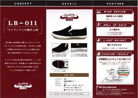 福山ゴムラスティングブルLB-011紳士スリッポン(ワイド設計3E)軽量衝撃吸収ソール