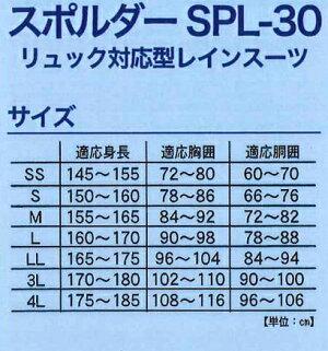 弘進ゴムスポルダーSPL-30レインスーツリュック型(合羽)(通学)